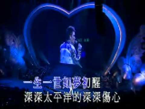 任贤齐-伤心太平洋(任贤齐Love&Beloved08演唱会)