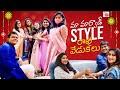 Marwari style RAKHI || Maa Intlo celebration || Ashtrixx