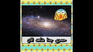 اكتشاف جديد:وكالة ناسا الفضائية تؤكد نبوة رسول الله     -