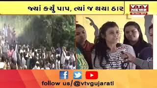 Hyderabad રેપ કેસ આરોપીના એન્કાઉન્ટર મામલે લોકોએ પોલીસની કાર્યવાહીને બિરદાવી | VTV Gujarati