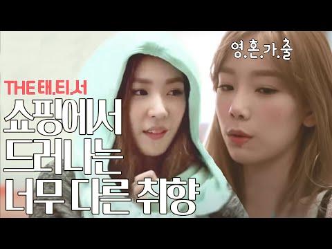 The 태티서 - Ep.01 : 태티서 멤버 각자의 쇼핑 스타일 분석!