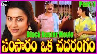 Samsaram Oka Chadarangam - Telugu Full Length Movie Part - 1 -  Sarath Babu,Rajendra Prasad,Suhasini