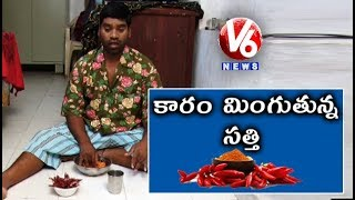 Bithiri Sathi Eating Chilli Powder For Weight Loss..