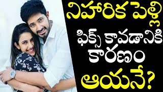 Chiranjeevi responsible for fixing Niharika's marriage wit..