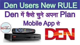 How to Select Channel in DEN Cable New Rules | Den cable suggestive pack By KNP Tech| Aryan pal |