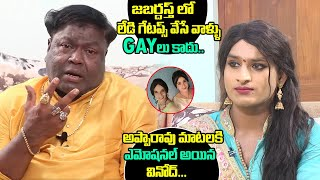 Comedian Apparao about lady getup artists in Jabardasth..