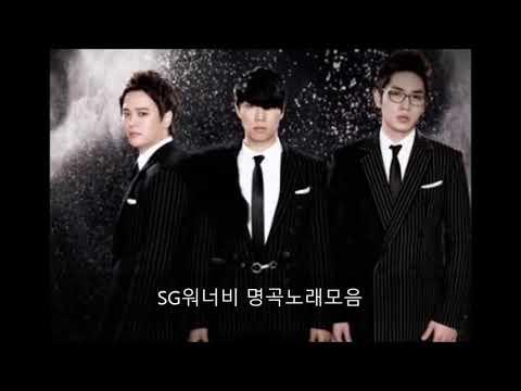 SG 워너비 베스트명곡 모음/빅 히트곡다수