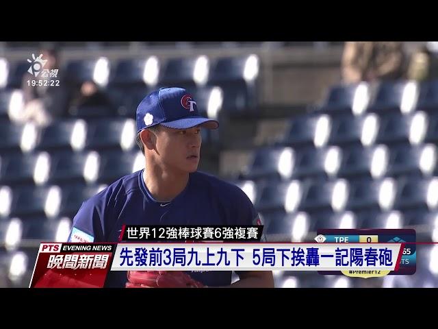 12強棒球賽複賽 中華隊首役對戰墨西哥