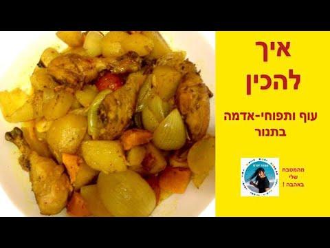 עוף ותפוחי אדמה בתנור - Roasted Chicken and potatoes