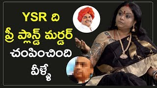 Actress Radha Prasanthi shocking comments on Y s Rajashekar Reddy  | Untold | Socialpost