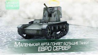 Маленькая арта гоняет большие танки. ЕВРО СЕРВЕР