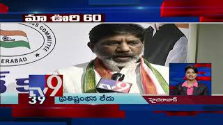 Maa Oori 60 || Fast News || Top News || 18-09-2018 - TV9