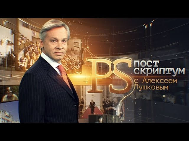 Постскриптум с Алексеем Пушковым, 11.07.20