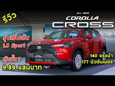 รีวิว All New Toyota Corolla CROSS รุ่นเริ่มต้น 9.89 แสนบาท มีอะไรน่าสนใจบ้าง !! | Drive#64