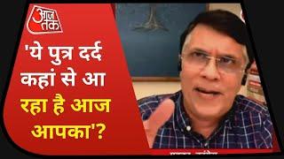 Punjab Politics : Congress प्रवक्ता ने BJP के पुत्र मोह पर उठाए सवाल!   Latest News