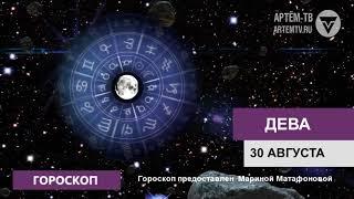 Гороскоп на 30 августа 2019 г.