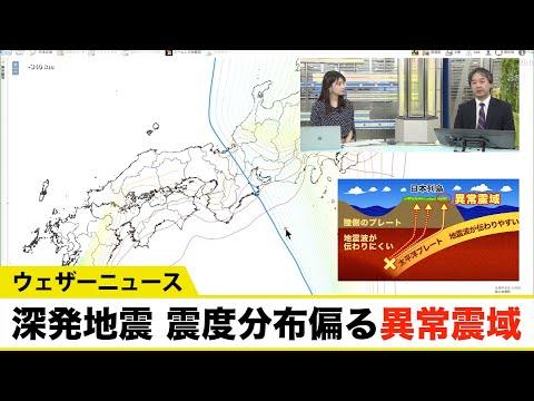 東海道南方沖でM5.8の深発地震 震度分布が偏る「異常震域」