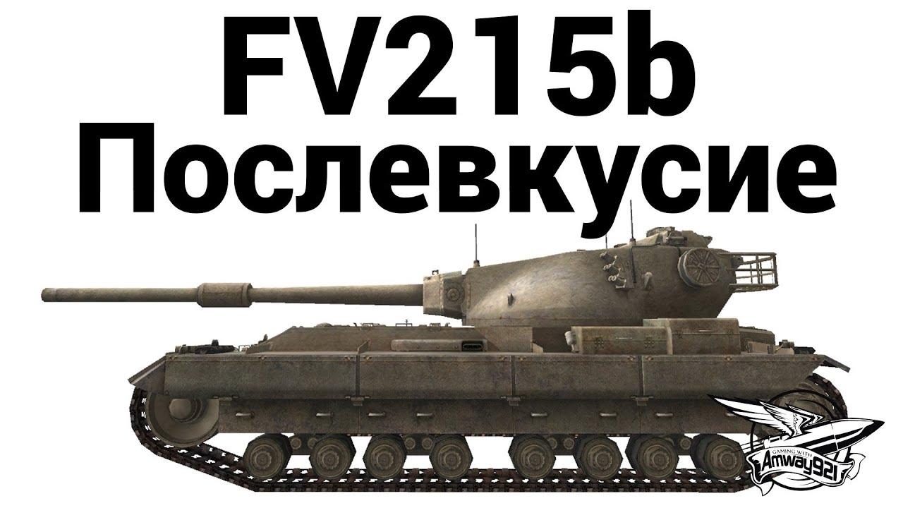 FV215b - Послевкусие