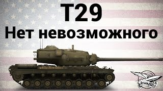 T29 - Нет невозможного