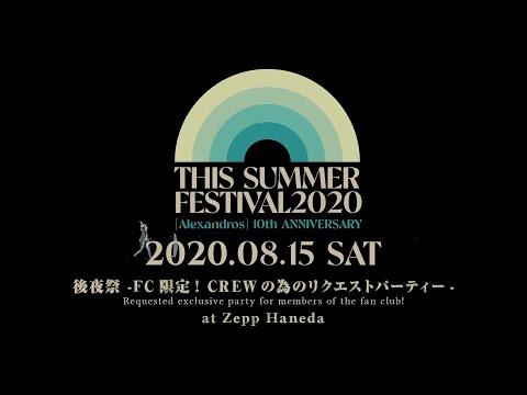 [Alexandros] 10th ANNIVERSARY 「THIS SUMMER FESTIVAL 2020 後夜祭-FC限定! CREWの為のリクエストパーティー-」