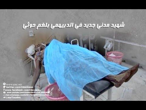 كان في طريقه لجمع الحطب.. شهيد مدني جديد في الدريهمي بلغم حوثي