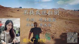 【抖音吃鸡】周董最新单曲「不爱我就拉倒」吃鸡版爆笑翻唱!不扶我就拉倒! #PUBG