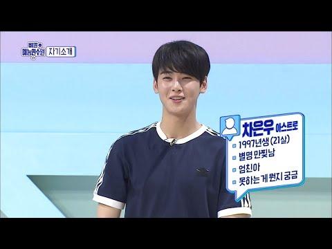 【TVPP】 EunWoo(ASTRO) - sang a song called 'sister' with a cute dance, 은우(아스트로) – '누나야' 로 매력발산 @SATI