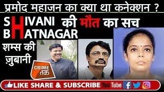 MURDER MYSTERY| PRAMOD MAHAJAN और SHIVANI BHATNAGAR का क्या था कनेक्शन?  | Crime Tak