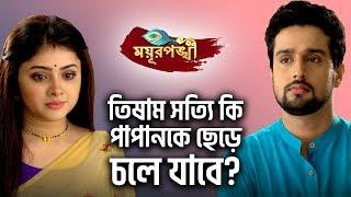 Mayurpankhi 23 June Videos - Playxem com