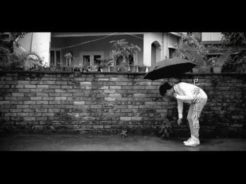 張敬軒 X 麥家瑜《石徑》MV