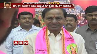 CM Chandrababu strategies to win 2019 Elections: Weekend C..