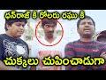 Thagubothu Ramesh Funny Comedy With Dhnraj Roller Raghu | Latest Telugu Comedy Scenes