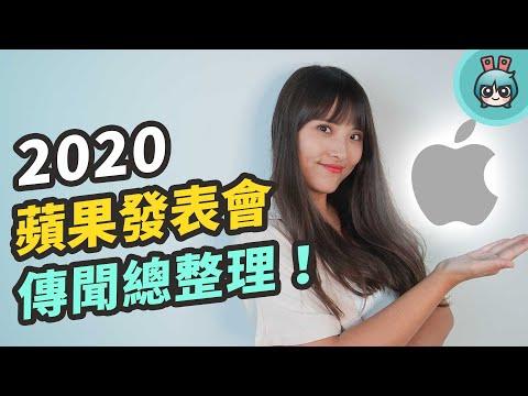 iPhone 12 要來了!2020 蘋果發表會亮點有哪些?新 iPhone、Apple Watch、iPad 傳聞都在這!