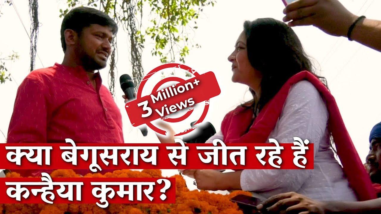 क्या बेगूसराय से जीत रहे हैं कन्हैया कुमार?   Will Kanhaiya Kumar Win From Begusarai? #Elections2019