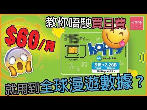 教你唔駛買日費 $60/月 就用到全球漫遊數據?