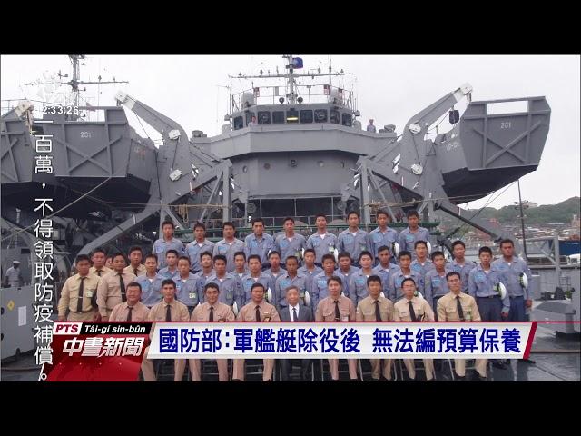 經歷823砲戰 「中海艦」遭標售恐淪廢鐵
