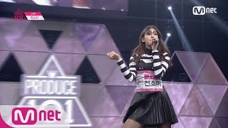 [Produce 101][Full] JYP Jeon So Mi - ♬Lips Are Movin' EP.01 20160122