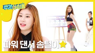 [Weekly Idol EP.419 | ITZY] 채령이의 첫 오디션 곡 'End Of Time'♪ 댄스!