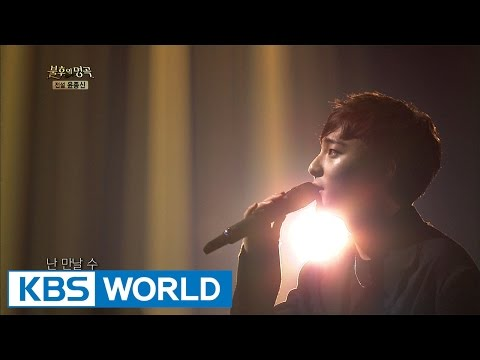 Roy Kim - That Day Long Ago | 로이킴 - 오래전 그날 [Immortal Songs 2 / 2017.04.01]