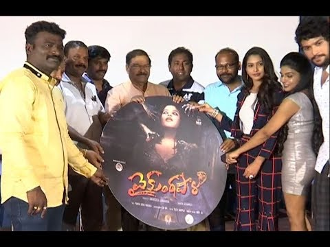 Vaikuntapali Movie Audio Launch