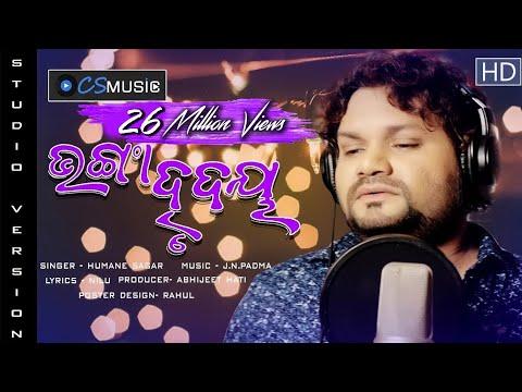 Bhanga Hrudaya Odia New Sad Song - Humane sagar - Studio Version official video - New Year Special