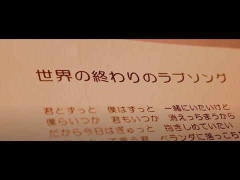 石崎ひゅーい - 世界の終わりのラブソング Recording Movie