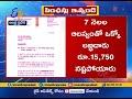 MP Raghu Rama Krishnam Raju writes letter to CM Jagan