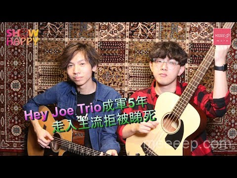 Hey Joe Trio成軍5年 走入主流拒被睇死