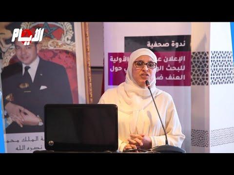 الحقاوي تكشف عن نتائج البحث الوطني حول العنف ضد النساء