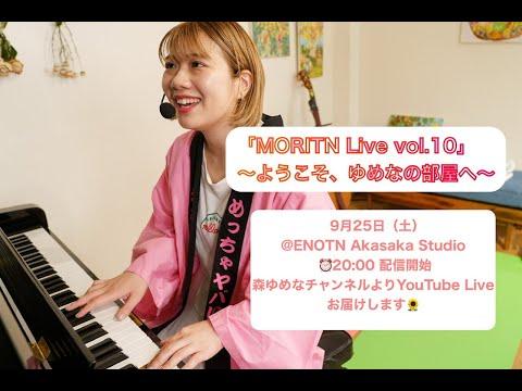 「MORITN Live vol.10」~ようこそ、ゆめなの部屋へ~