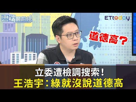 朝野立委遭檢調搜索!王浩宇:民進黨就沒說道德標準高 雲端最前線20200731精華