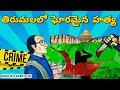 తిరుమలలో స్త్రీ హత్య | Murder in tirumala | unknown Tirumala history | United originals | cc
