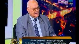 وكيل وزارة التموين يوضح كيف يكشف المواطن فساد بقال التموين -