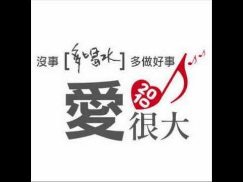 waterman-愛很大(萬人版)  完整版搶先聽